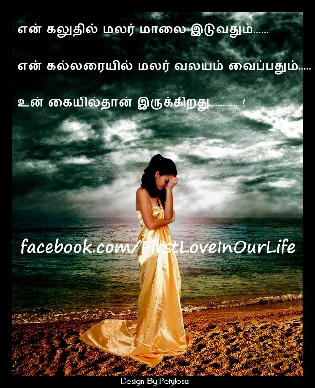 Sad love feeling kavithai images