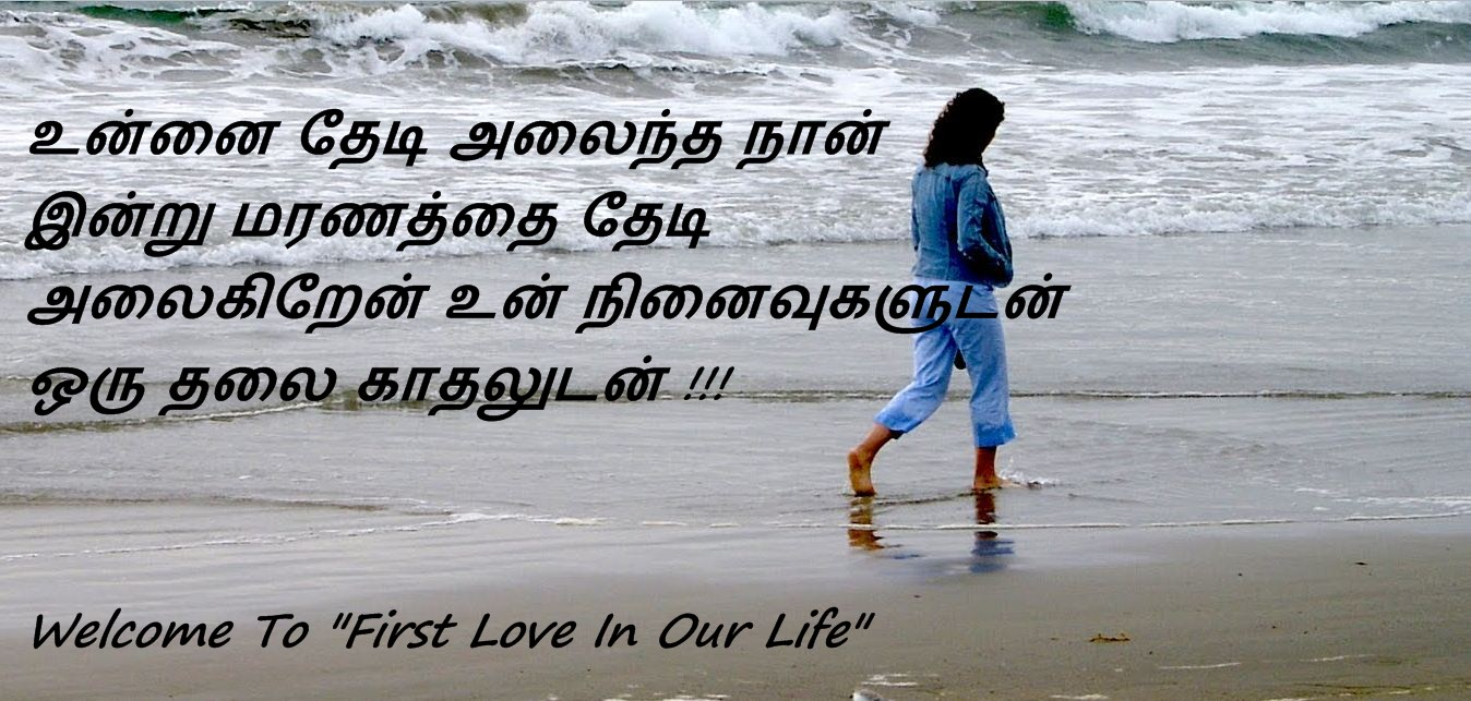 Photo os Sad tamil love feeling kavithai