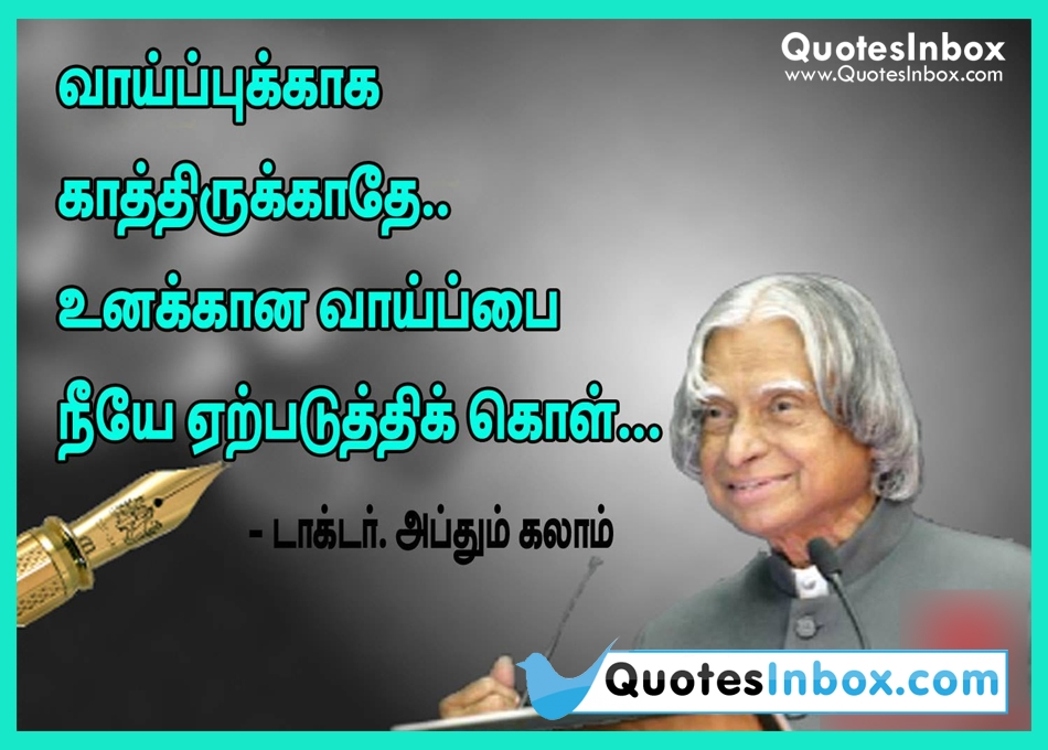 apj abdul klaam tamil kavithai wallpapes