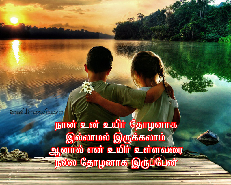 best friendship kavithaigal