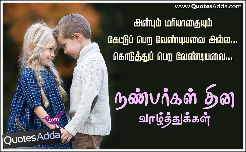 cute tamil friendship kavithai