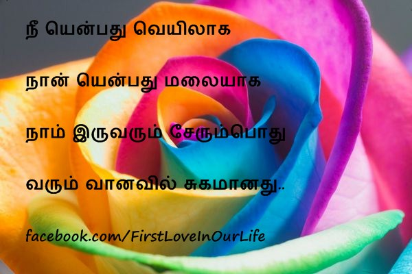 friendship kavithai images free download