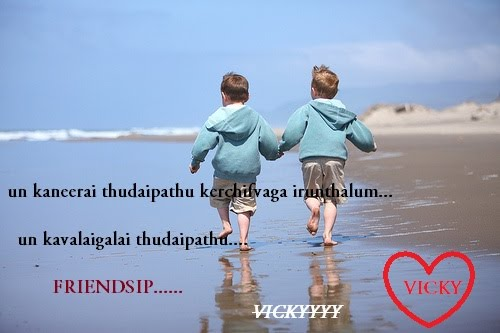friendship kavithai images in tamil