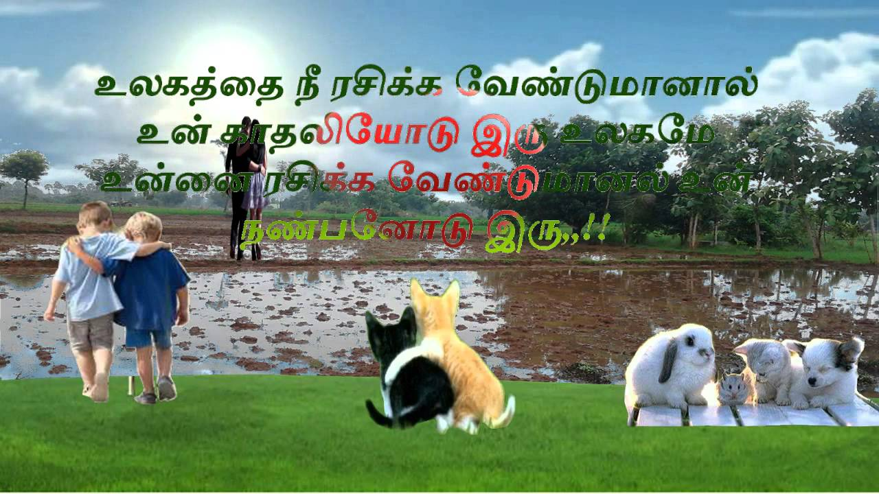friendship kavithai images wallpaper