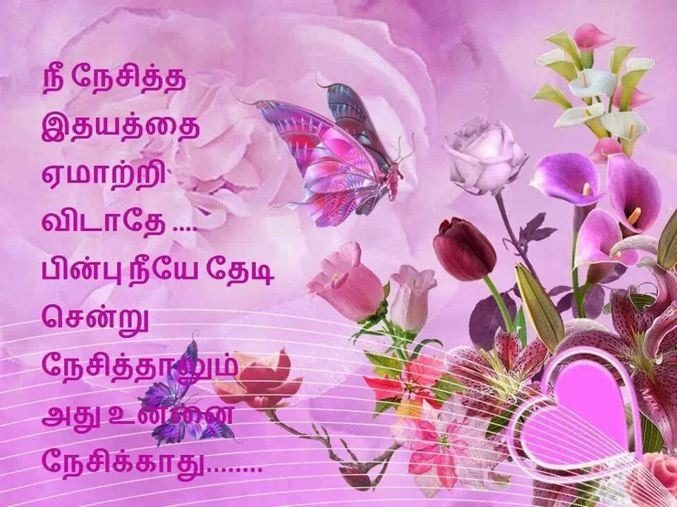 friendship kavithai tamil images