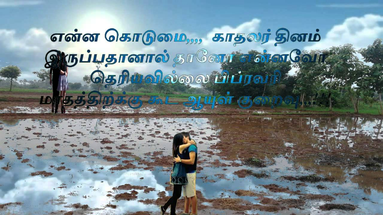 friendship kavithai tamil