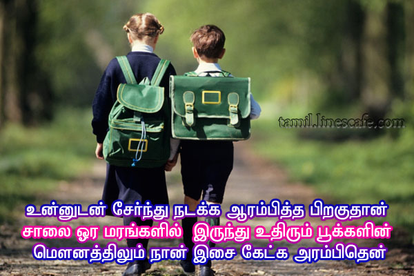 kavithaigal in tamil about friendship
