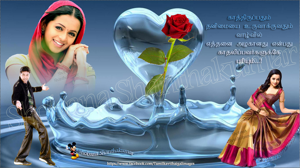 love tamil kavithai wallpapers