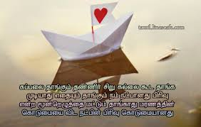 sad friendship kavithai in tamil