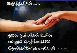 tamil friendship kavithai wallpaper