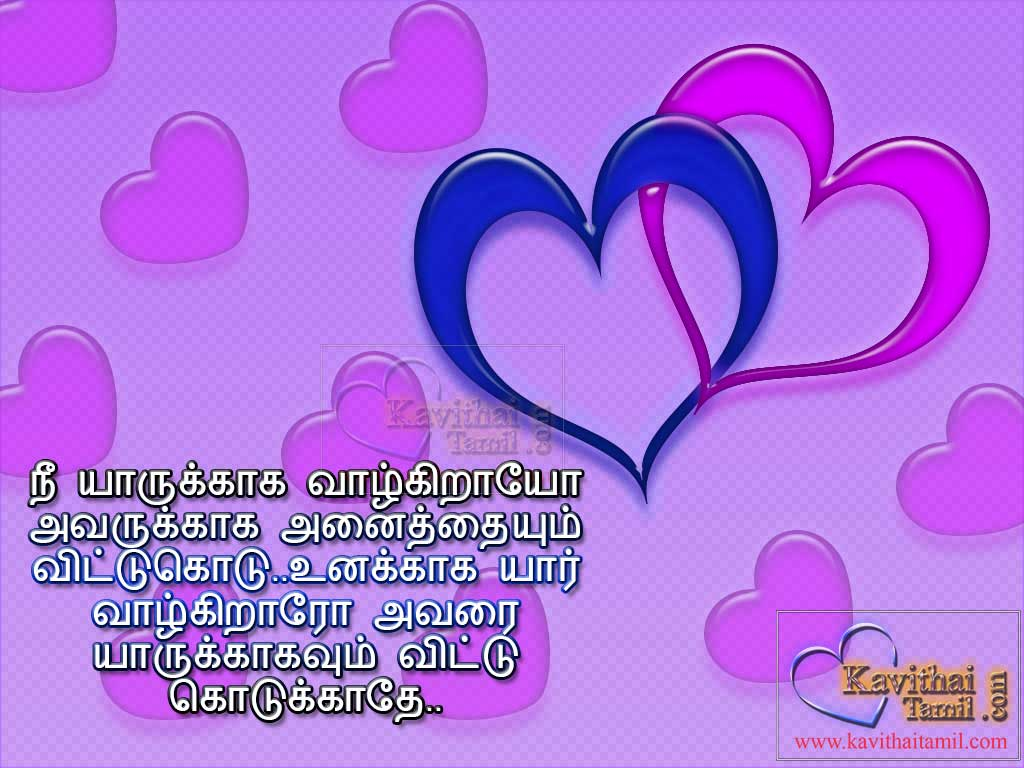 tamil kavithai love wallpaper