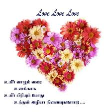 tamil kavithai love wallpapers
