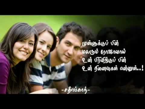 tamil kavithaigal friendship images