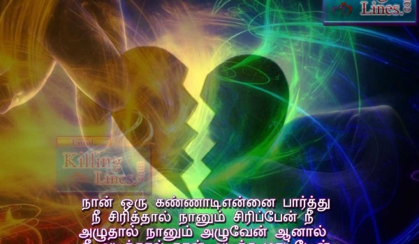 tamil love failure kavithai wallpaper