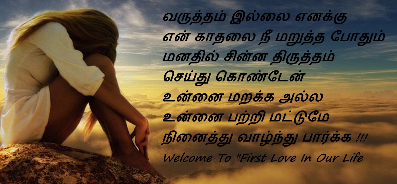 latest tamil love feeling kavithai image