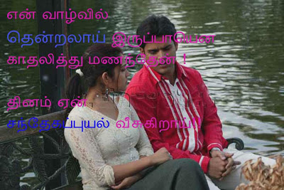 tamil love feeling kavithai photo