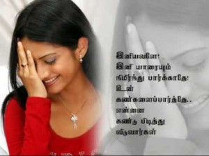 beautiful tamil kadhal kavithaig