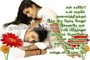 cute couple tamil love kavithai