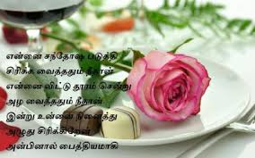 Image of Rose for Tamil love Kavithai