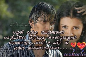 tamil love kavithai photo
