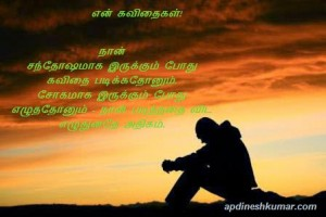 sad-man-tamil kavithai