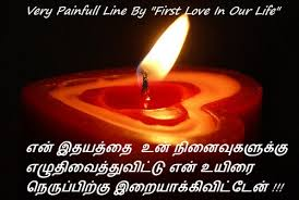 Sad image of Tamil love kavithai