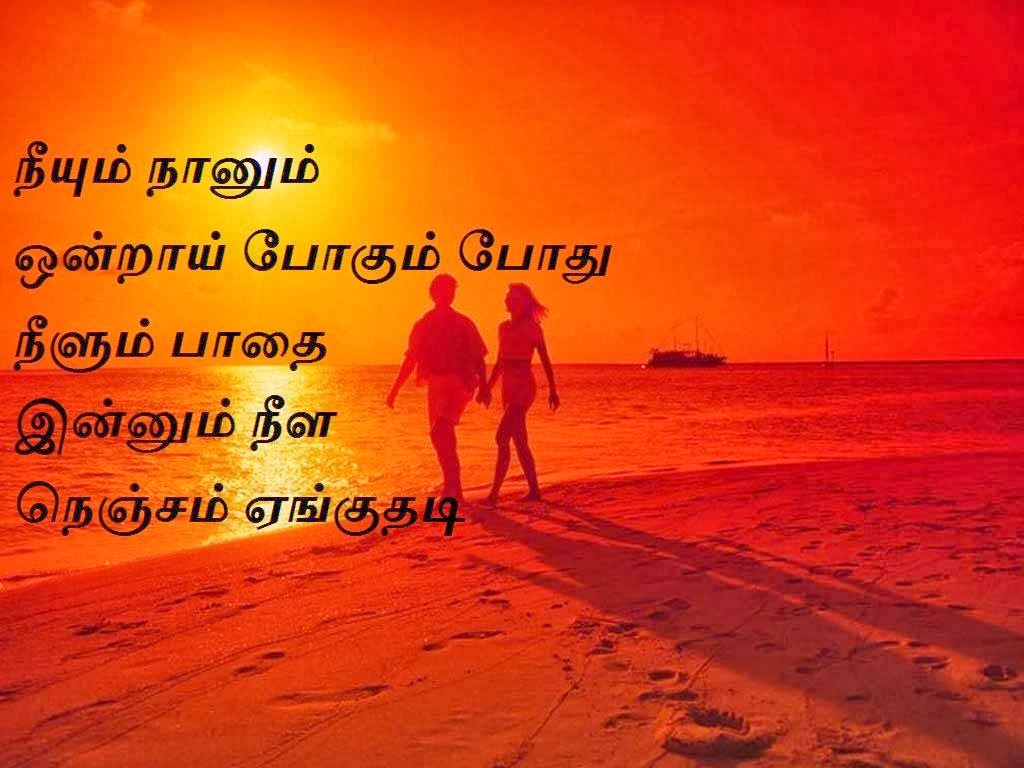 tamil kadhal kavithaigal in tamil language latest images