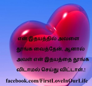 tamil kavithai love heart