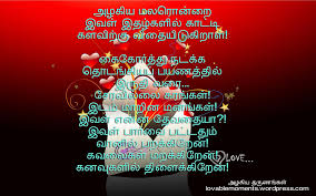 Tamil kavithai Love message