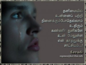 Tamil Love Failure