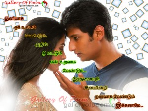 Tamil kavithai Love Feel