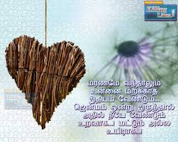 Tamil Love Heart Image