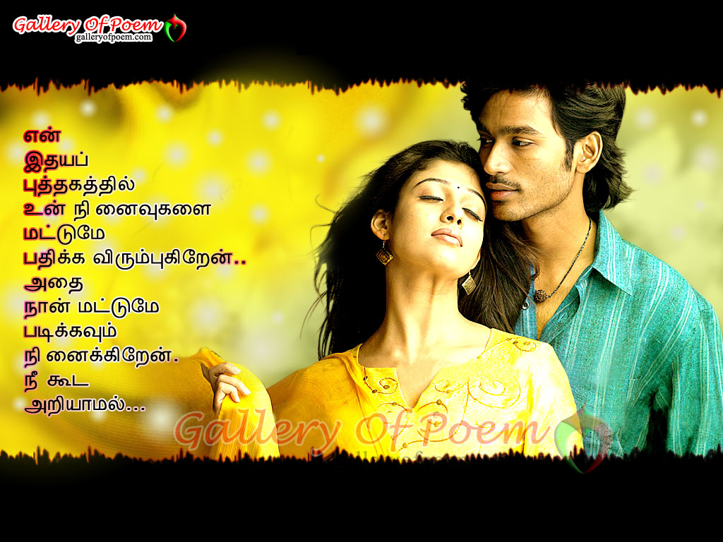 Romantic Tamil couple image