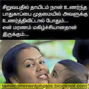 Tamil Mother Love with her child