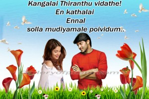 Best tamil kavithai Love Picture