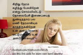 Tamil love Sad Feeling of broken relation