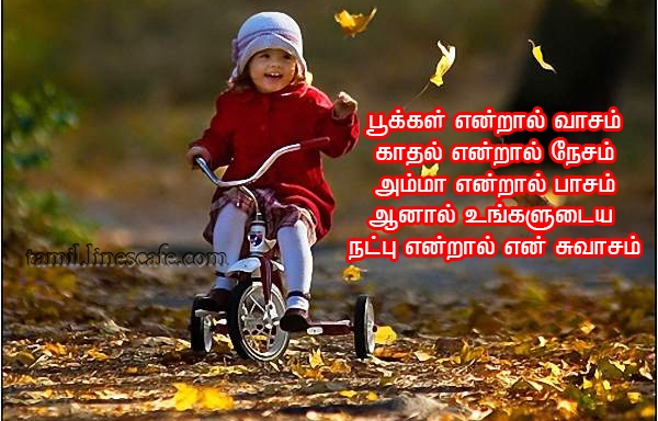 cute child natpu kavithai image