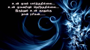 new tamil natpu kavithaigal image with text message