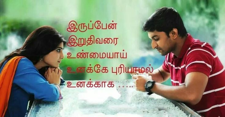 Heart touching tomil love quote for couple