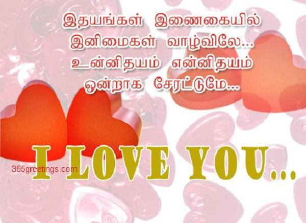 lovely quote in tamil language