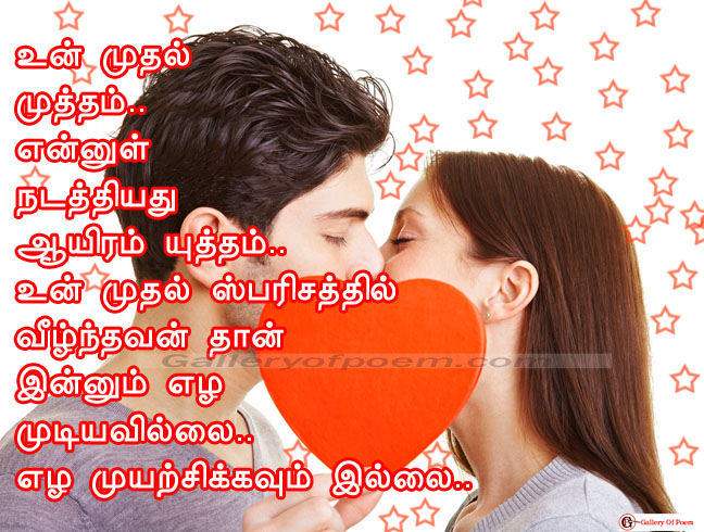 tamil couple love quote picture