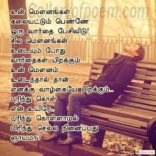 Tamil sad feeling image with quote
