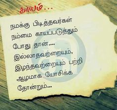 sad feeling quote in tamil language