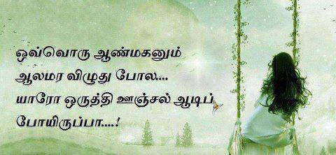 Tamil love failure quote