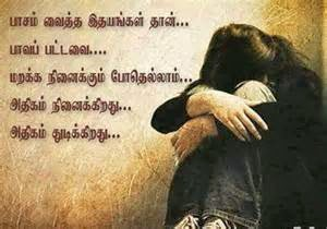 Sad image in tamil of love failure