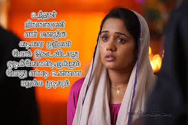 Love failure tamil wife sad image