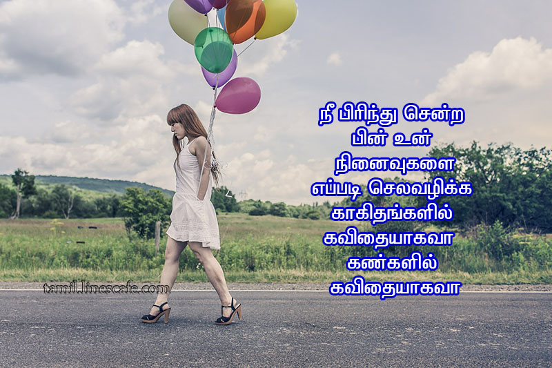 sad girl tamil love failure quote