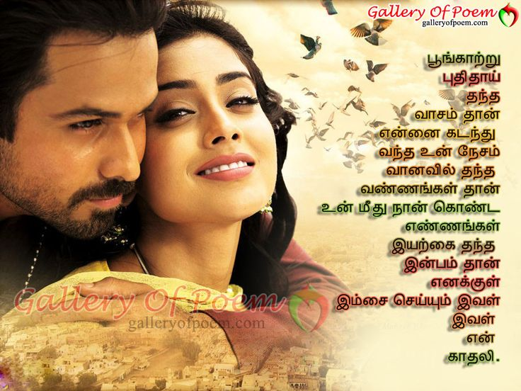 tamil cinema love quote image
