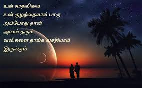 tamil deep love quote of two couple picture