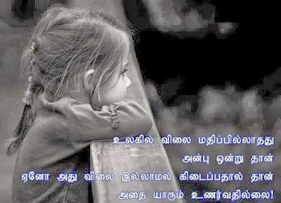 Beutiful girl sad quote in tamil